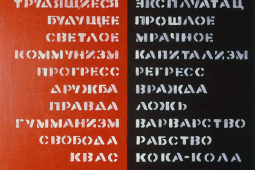 WAR — PEACE, KVAS — COCA-COLA, 1975