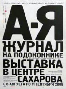 a_ya_sakharov_center_01