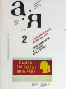 a_ya_sakharov_center_02