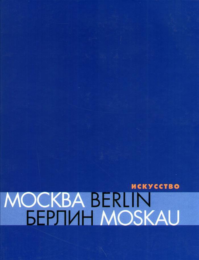 Берлин—Москва / Москва—Берлин (1950-2000). Государственный исторический музей, Москва
