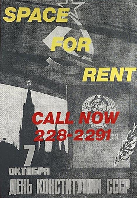 Kosolapov. Space for Rent, 1993