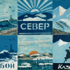 KAZBEK — SEVER — PRIBOI, 1973