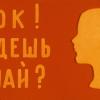 SASHOK! DO YOU WANT ANY TEA? 1975