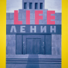LENIN-LIFE, 1993